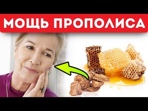 Золотые рецепты апитерапии на основе прополиса