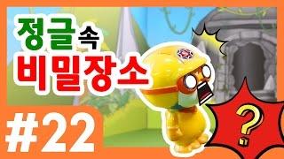 스타토이 22화 - 스타토이 최대의 위기!! - 뽀로로 장난감 애니(Pororo Toy Animation)