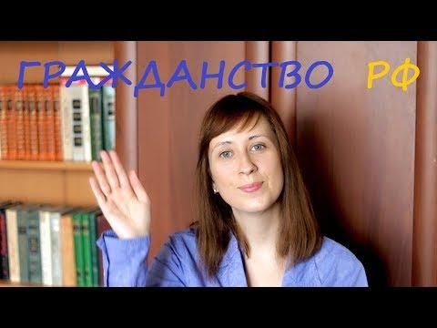 Как получить гражданство РФ ? Как я получила гражданство России в Латвии ?
