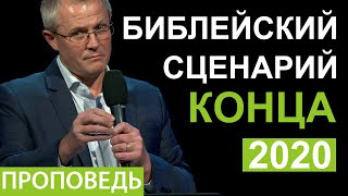 Библейский сценарий конца. Проповедь Александра Шевченко 2020