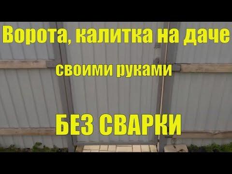 Как сделать калитку, ворота из профнастила БЕЗ СВАРКИ !!!