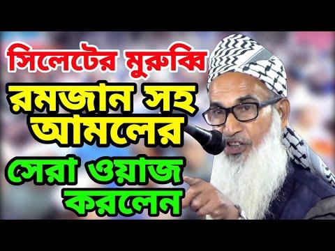 Sylheti Waz | রমজান সহ আমলের সেরা ওয়াজ | সিলেটি হুজুর | Maulana Abdul Khalik Bahuboli