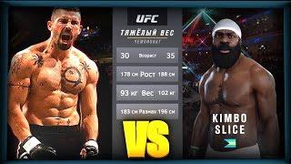 UFC БОЙ Юрий Бойка vs Кимбо Слайс (com.vs com.)