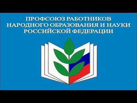 Вебинар: «Рабочее время педагогических и иных работников»