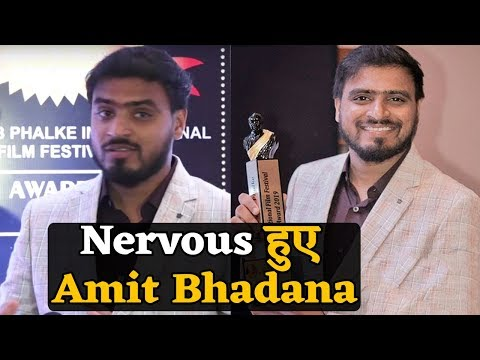 Amit Bhadana को जब मिला Dadasaheb Phalke Award, Nervous होकर बोली ऐसी बात
