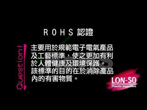 塑膠QA -塑膠加工- 榮紹精密塑膠射出成型廠 -ROHS
