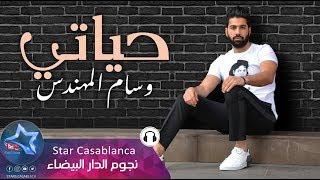 تحميل اغاني وسام المهندس - حياتي (حصرياً) | 2018 | (Wasam Almuhandis - Hayati (Exclusive MP3