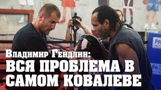 Владимир Гендлин: Ковалев не ладит с тренерами. Но это не значит, что он не прав