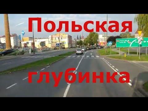 Как живут в польской глубинке. Жизнь в приграничном городке.  г. Слубице. Польские дороги