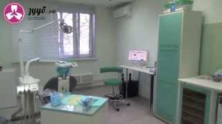 Клиника эстетической стоматологии «Зууб.рф»