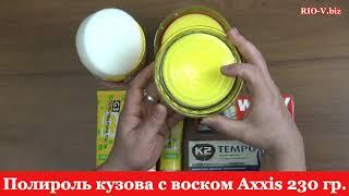 Видео Полироль кузова 250 гр Waxy