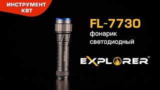 LED flashlight  model : FL-7730