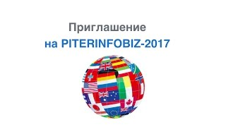 Piterinfobiz-2017
