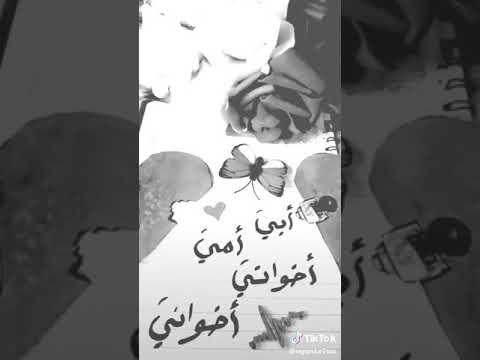 امي ♥أبي ♡ أخواني ♡ أخواتي