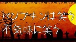 GUMIハロウィン暴走曲オリジナル