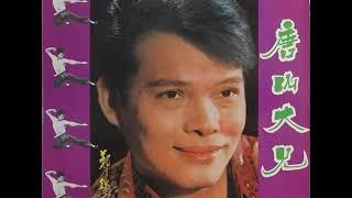 1972年   郑锦昌  - 「唐山 大兄」专辑(19首)