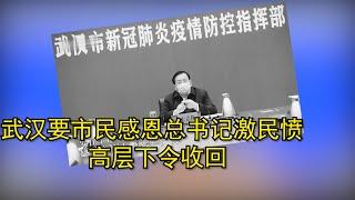 【时事追踪】武汉要市民感恩总书记激民愤 高层下令收回