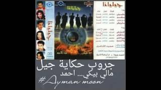 تحميل اغاني مجانا احمد - فرقة جيليانا - مالي بيكي