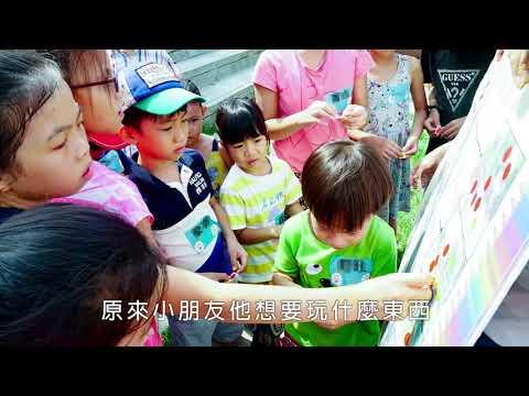「臺北市參與式預算:天母夢想親子樂園」