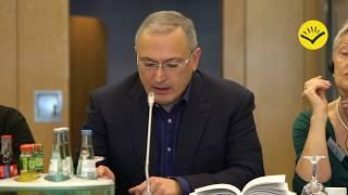 Михаил Ходорковский на конференции памяти Юрия Шмидта