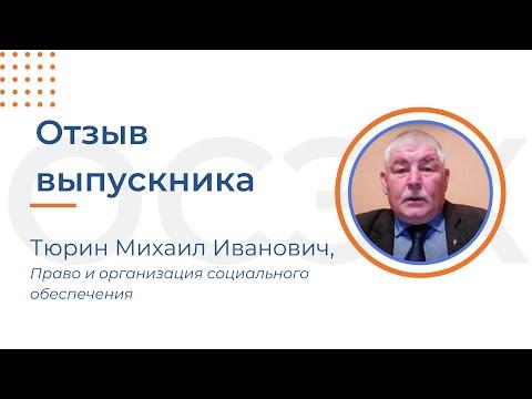 Отзыв о программе «Право и организация социального обеспечения» - АНО ПО «ОСЭК» Михаил Иванович