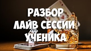 Разбор лайв сессии ученика на PokerStars