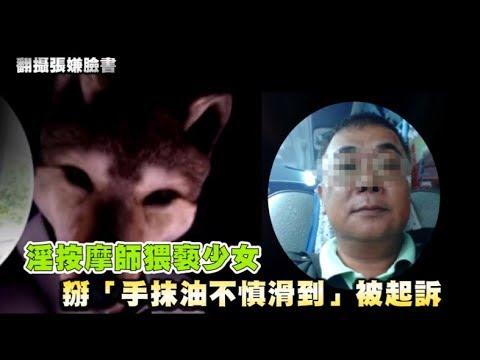 淫按摩師猥褻少女 掰「手抹油不慎滑到」被起訴   台灣蘋果日報