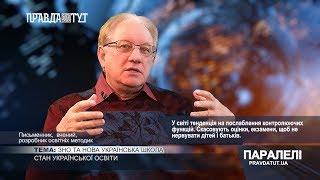 «Паралелі» Володимир Співаковський: ЗНО та нова українська школа