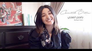 تحميل اغاني Chantal Bitar - Bel Hajr El Sohi (By Rayan Habre) / شانتال بيطار - بالحجر الصحي MP3