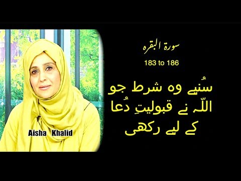 Quran Meri Zindagi April 5 2019 Episode 27 Part 25