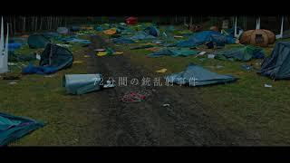 ウトヤ島、7月22日(原題 Utoya 22.juli ) – 映画特報