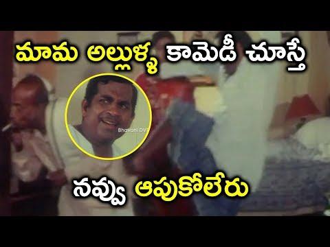 మామ అల్లుళ్ళ కామెడీ చూస్తే నవ్వు ఆపుకోలేరు  || Latest Telugu Movie Scenes || Bhavani Movies