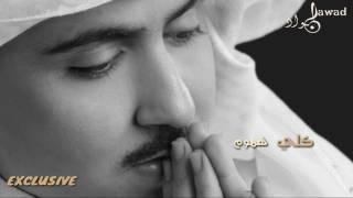 تحميل اغاني جواد العلي - كثر الله خيرك (حصرياً) | 2016 MP3