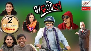 Bhadragol || Episode- 198 || 15-February-2019 || By Media Hub Official Channel