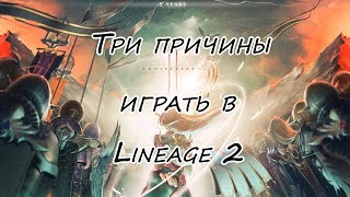 Три причины играть в Lineage 2.