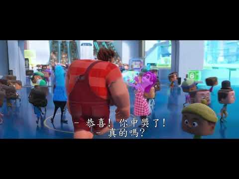 《無敵破壞王2: 網路大暴走》精彩搶先看!