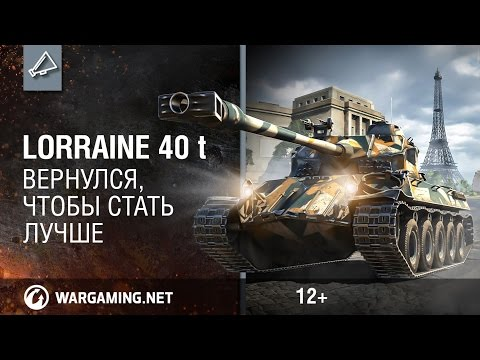 World of Tanks — Lorraine 40 t