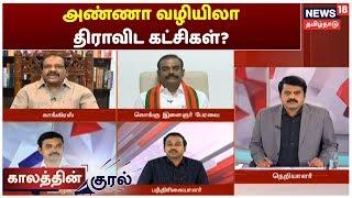 Kaalaththin Kural: திமுகவின் ஆலோசகராக பிரசாந்த் கிஷோர் - அண்ணா வழியிலா திராவிட கட்சிகள்? | DMK
