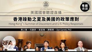 現場直播: 「香港躁動之夏及美國的政策應對」