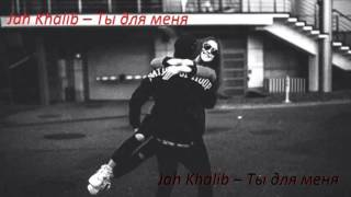 Jah Khalib – Ты для меня(prod by Jah Khalib)