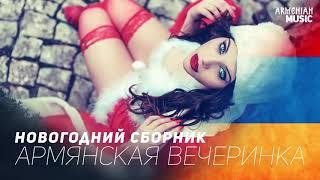 АРМЯНСКАЯ ВЕЧЕРИНКА 2018 - ЛУЧШИЕ АРМЯНСКИЕ ПЕСНИ