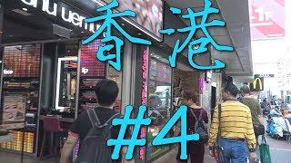 *7* Что почём? Товары и цены в Гонконге