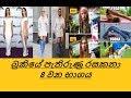 Bukiye Rasa Katha | Bukiye Rasa Katha today | Fb Sinhala Post