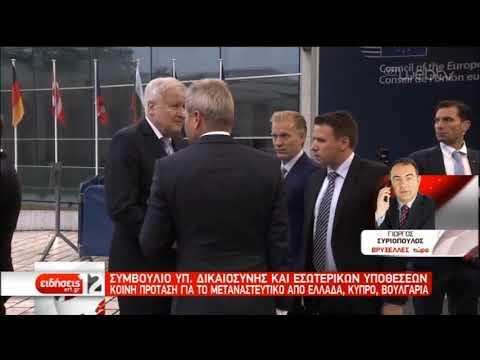 Κοινή πρόταση για το μεταναστευτικό από Ελλάδα, Κύπρο, Βουλγαρία   08/10/2019   ΕΡΤ