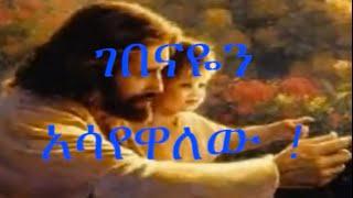 Amharic Gospel Songs, Dereje Kebede፣ ገበናዬን አሳየዋለው