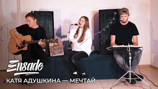 Катя Адушкина — Мечтай (Cover Ensade)