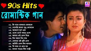 Bengali Old Superhit Romantic Song Jukebox || ননস্টপ বাংলা রোমান্টিক কিছু গান || Bangla Old Song