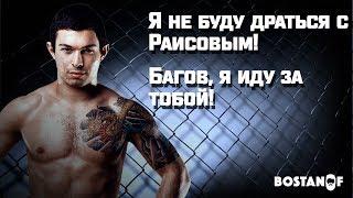 Вартанян: не буду драться с Раисовым! Багов, я иду за тобой!