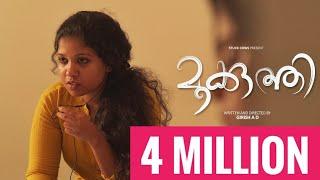 മൂക്കുത്തി   Mookuthi Malayalam Short Film 2018 HD  Vineeth Vishwam Sree Renjini  