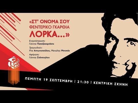 «Στ' όνομά σου Φεντερίκο Γκαρθία Λόρκα...» - Αφιέρωμα στο 45ο Φεστιβάλ ΚΝΕ-Οδηγητή